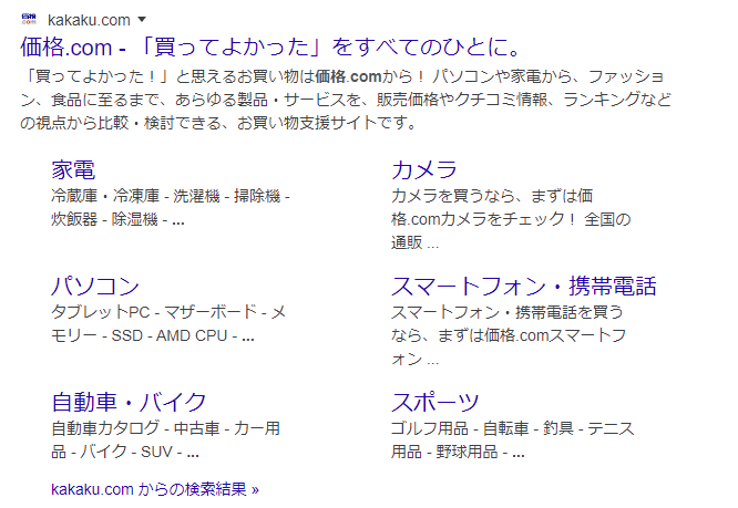 価格comの検索結果サイト内リンク