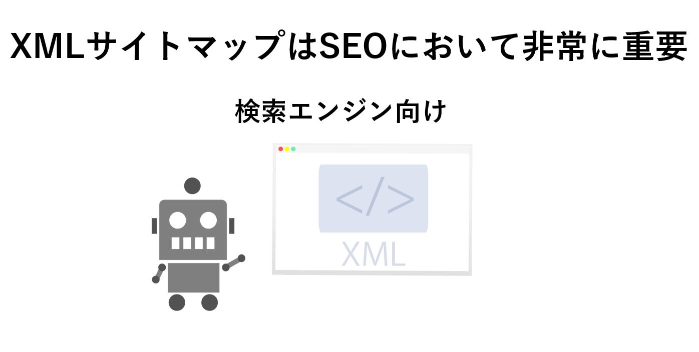 XMLサイトマップはSEOにおいて非常に重要