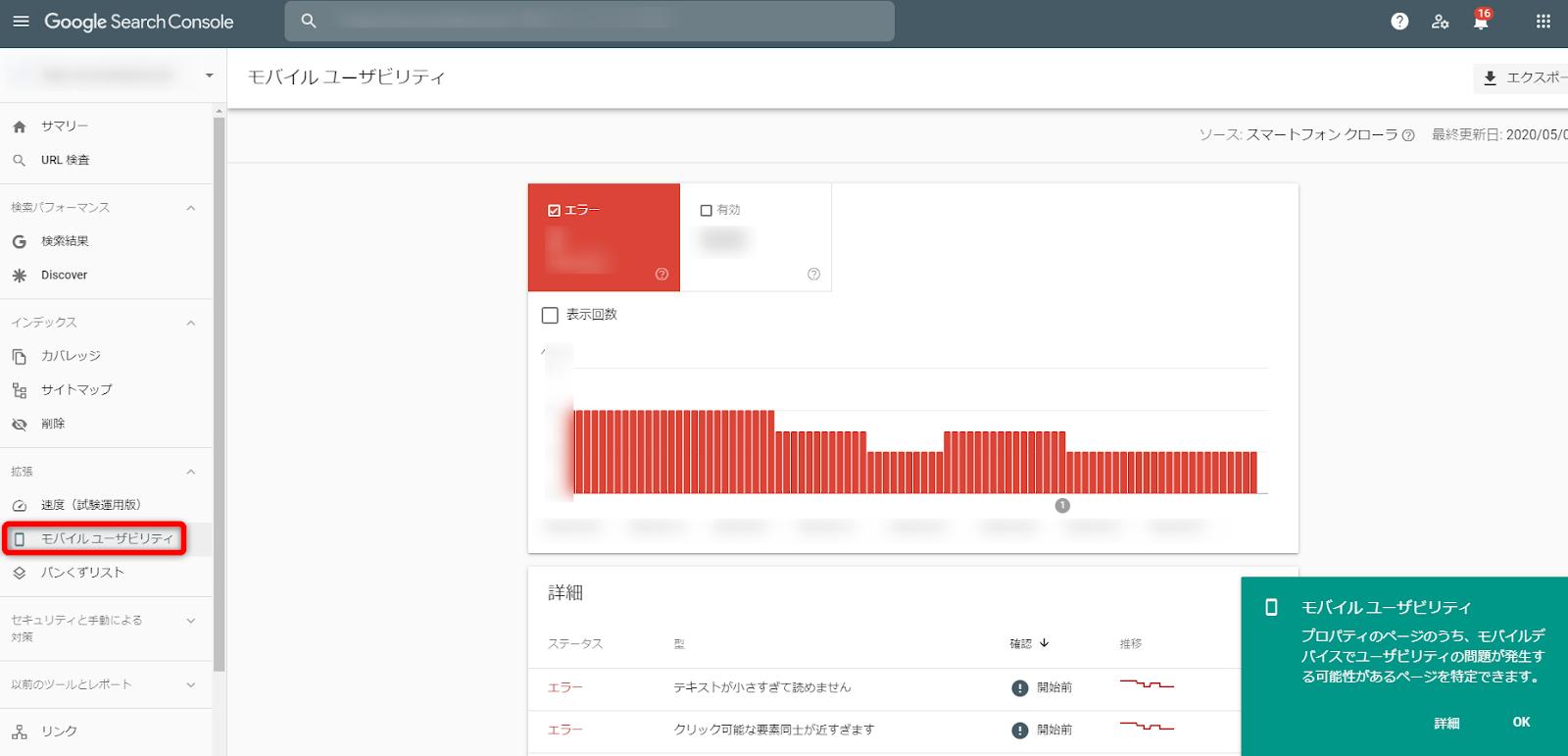Google Search Consouleのモバイルユーザビリティのスクリーンショット