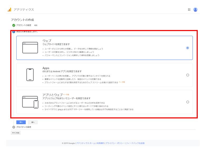 googleアナリティクス アカウントの作成の手順(測定の対象指定)