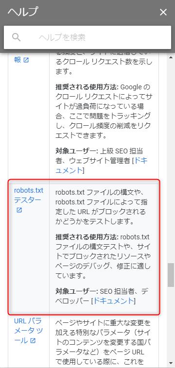 robots.txtテスターのスクリーンショット