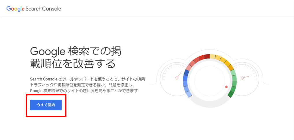 Googleサーチコンソールの登録・設定方法