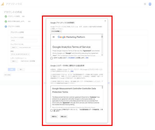 Googleアナリティクス アカウントの設定の手順(利用規約の確認)