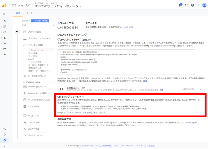Googleアナリティクス アカウントの作成の手順(Googleタグマネージャ)