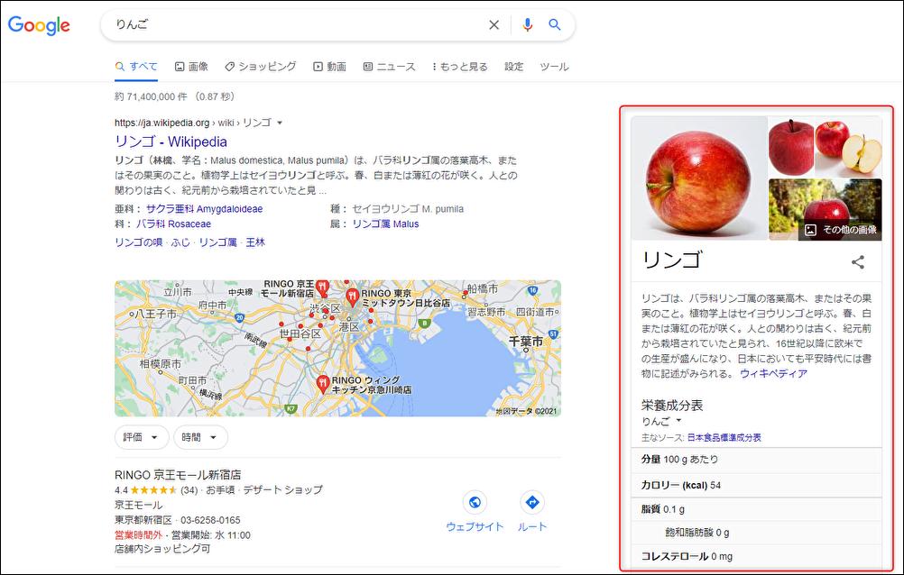 りんごの検索結果