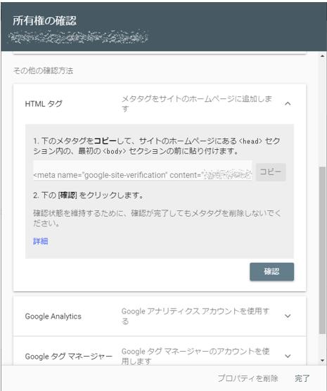 Googleサーチコンソール 所有者の確認(HTMLタグ)