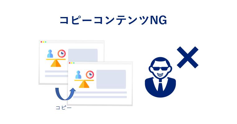 「コピー」NG的なイメージ画像