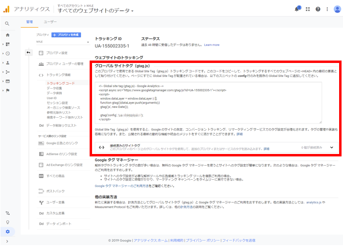 Googleアナリティクス ウェブサイトトラッキング(グローバルサイトタグ)