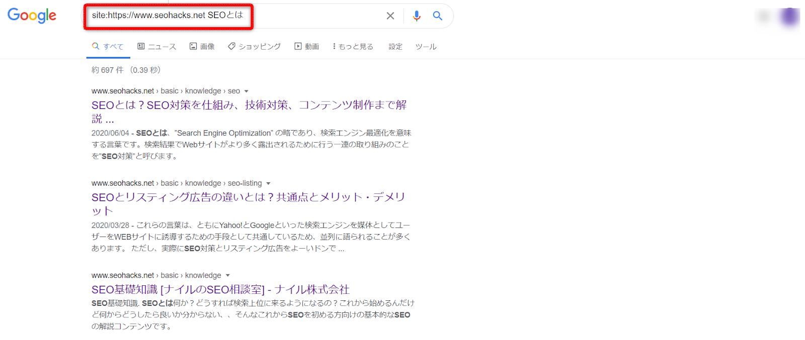 「site:https://www.seohacks.net SEOとは」のsite検索のスクリーンショット