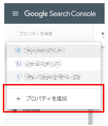 Googleサーチコンソール プロパティの追加