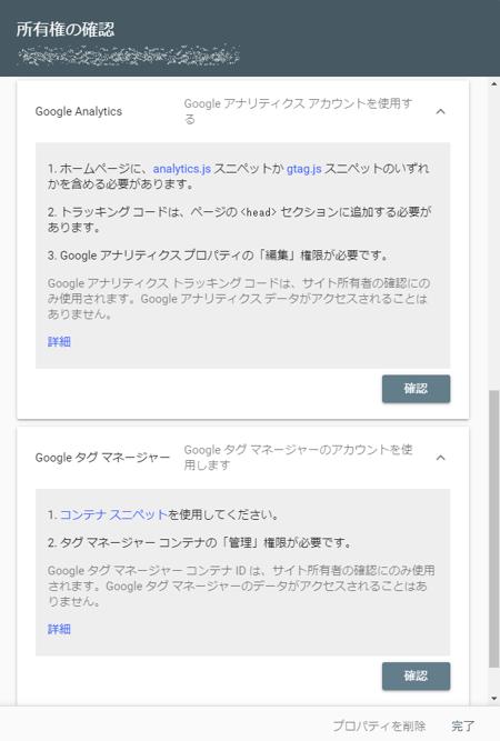 Googleサーチコンソール 所有者の確認(GA・GTM)