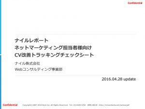ネットマーケティング担当者様向けCV改善トラッキングチェックシート