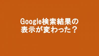 Google検索結果が変わった