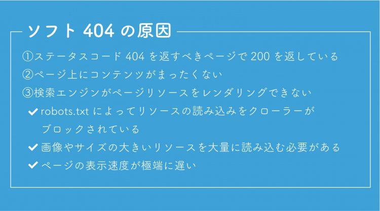 ソフト404エラーの原因