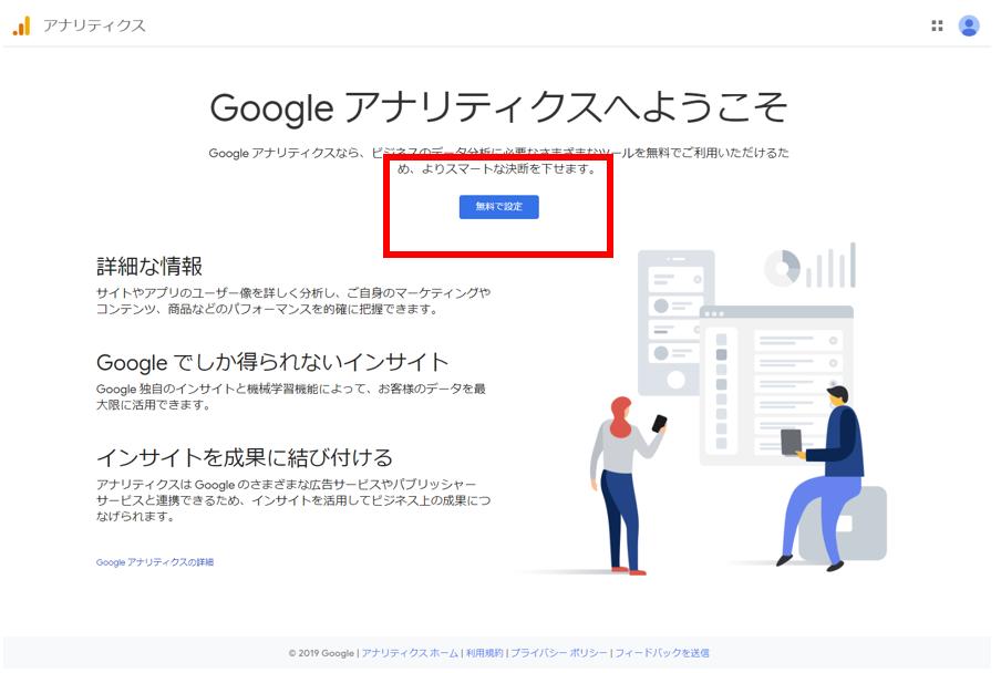 Googleアナリティクスの導入手順:申し込み登録からデータ共有設定まで