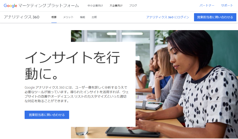 Googleアナリティクス360のトップ画面