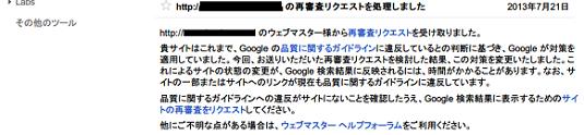 Googleからウェブマスターツール経由で「手動ペナルティでの処置を変更したよ」のような珍しい通知が来た