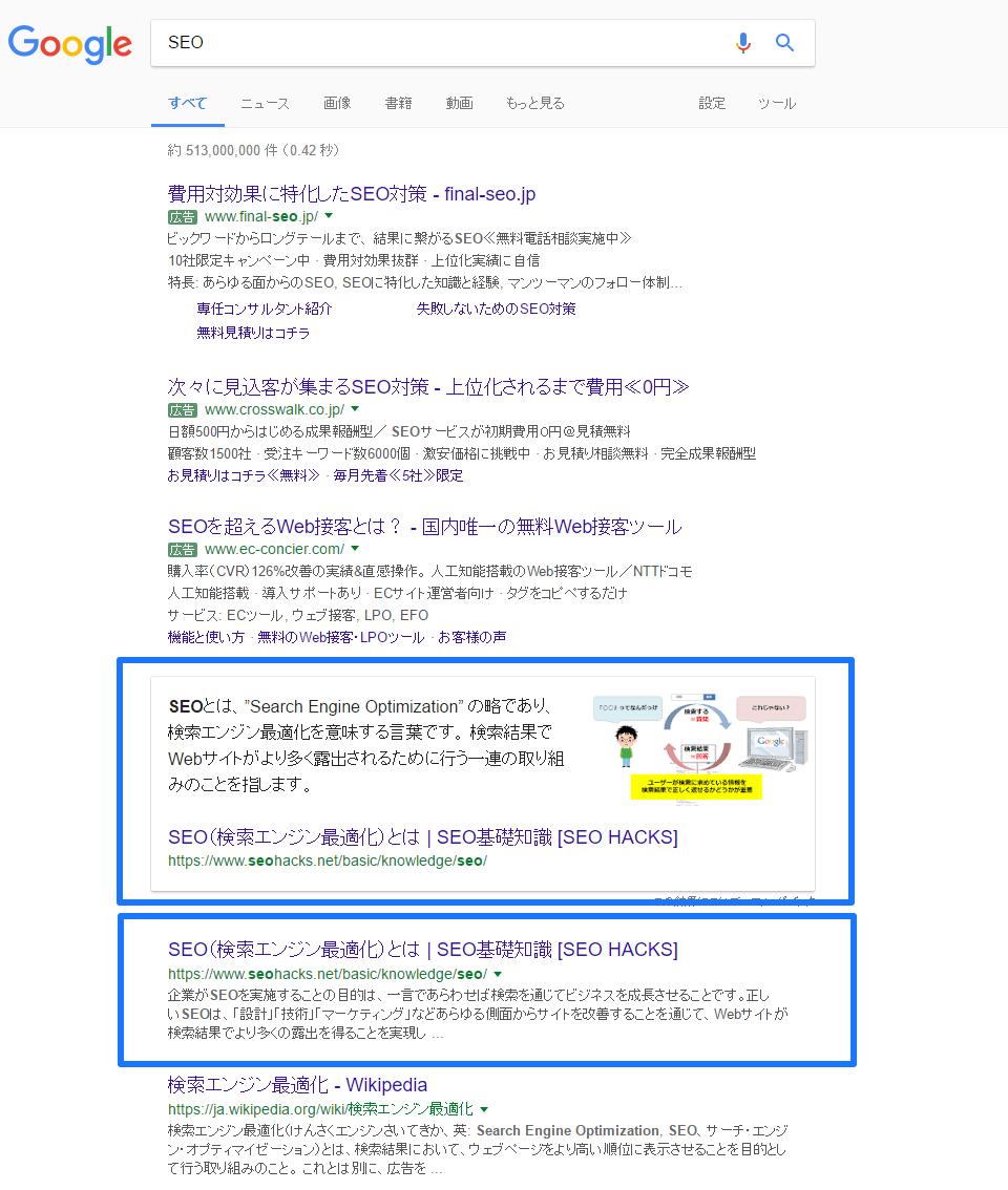「SEO」での検索結果