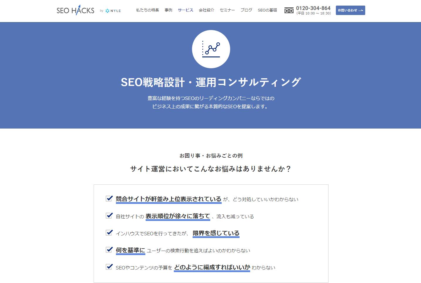 SEO HACKSのサービス情報