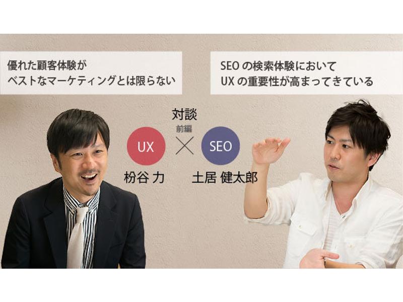 【SEO×UX】UX最優先がベストなマーケティングとは限らない、他 (Web担当者Forum掲載)