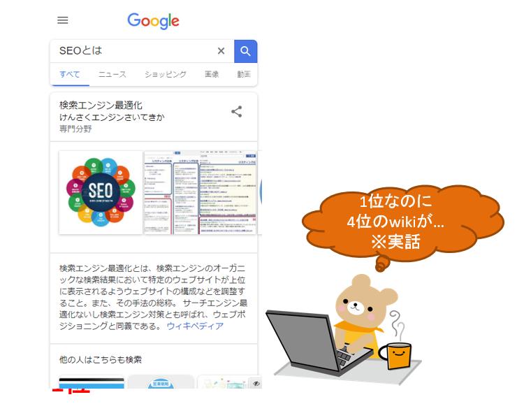 「SEO とは」で1位なのにwikiがアンサーボックスで表示されている例