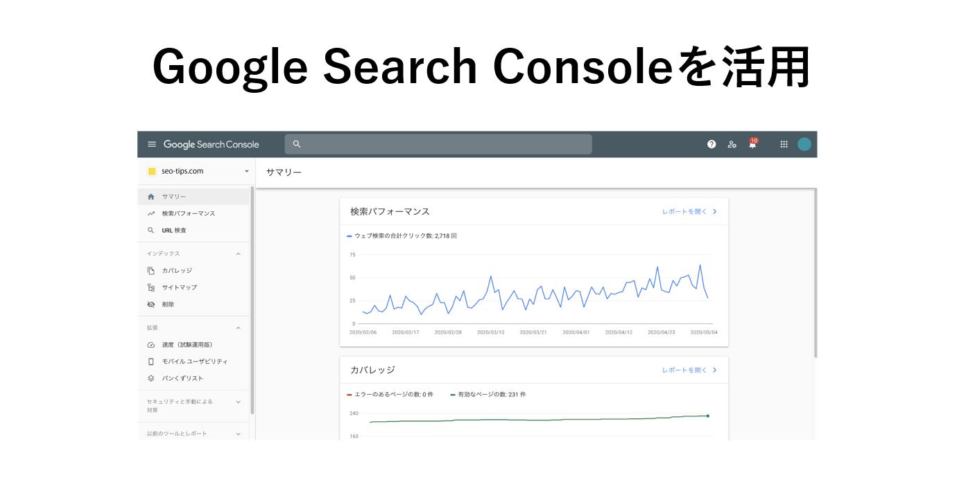 流入キーワードを調べるにはGoogle Search Consoleを使う