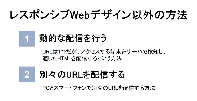 レスポンシブWebデザイン以外の方法