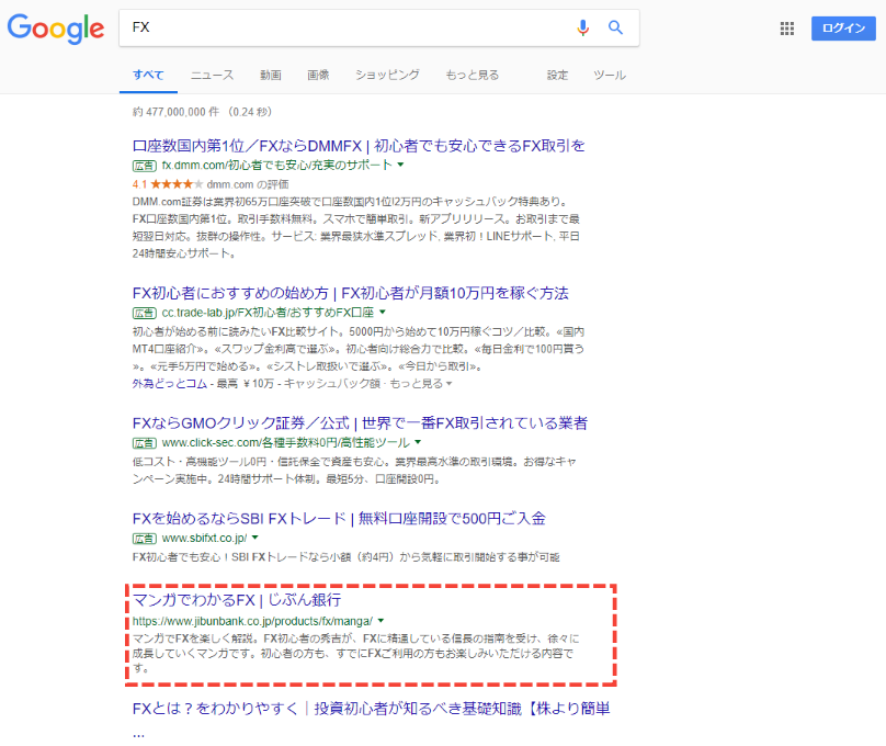 FXの検索結果
