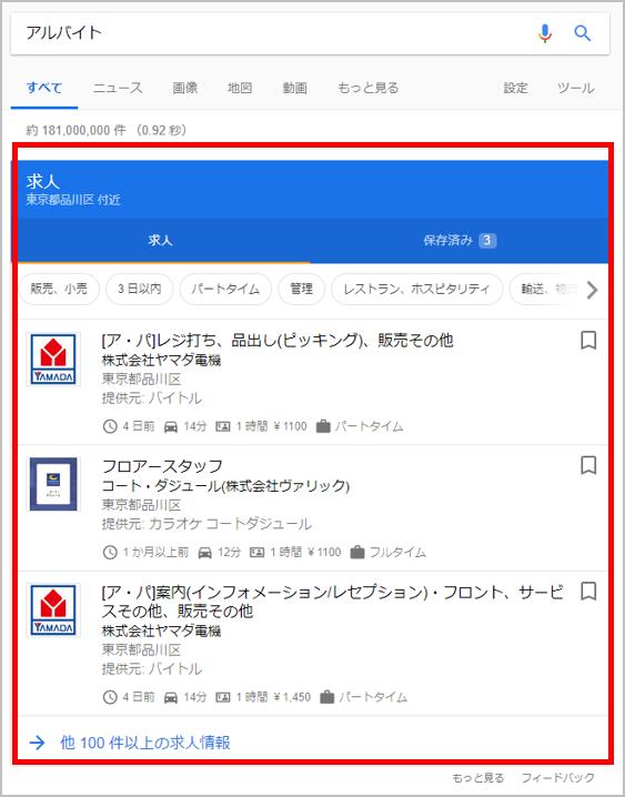Google for Jobs-アルバイトでの検索結果