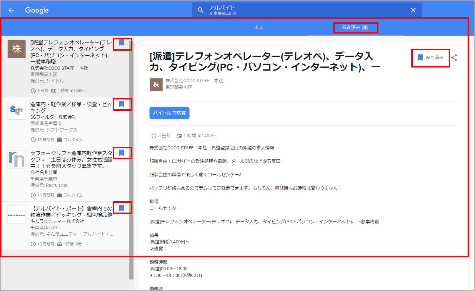 Google for Jobs-求人情報は保存することができます