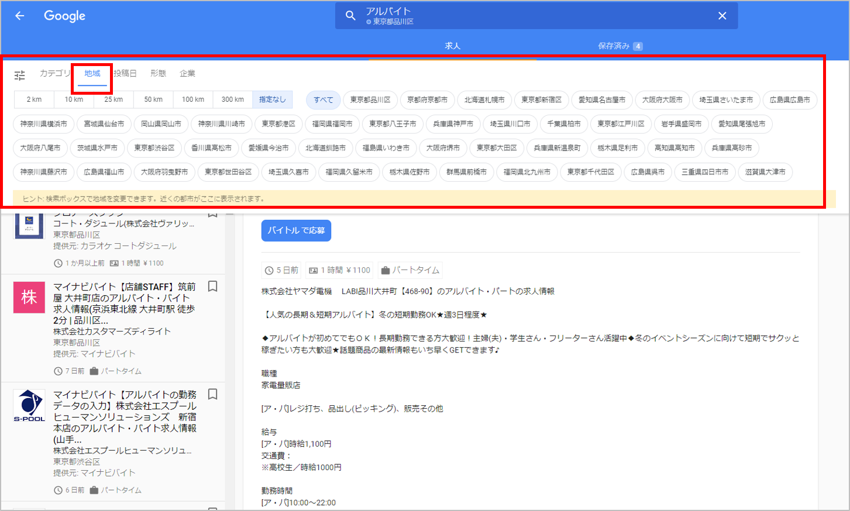 Google for Jobs-地域での絞り込み結果