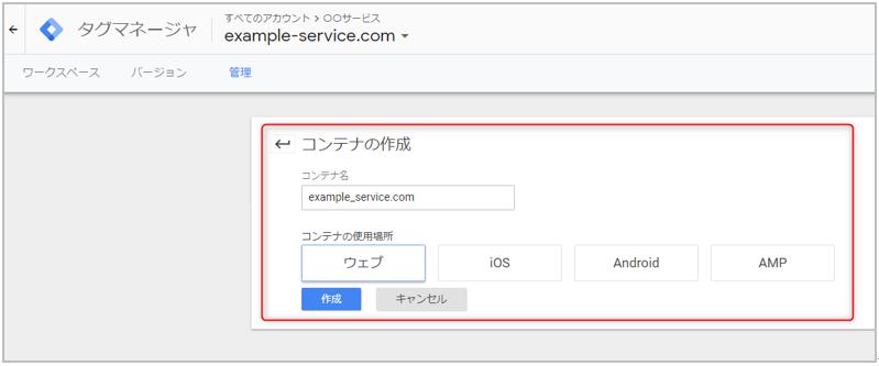 Googleタグマネージャ コンテナの設定方法