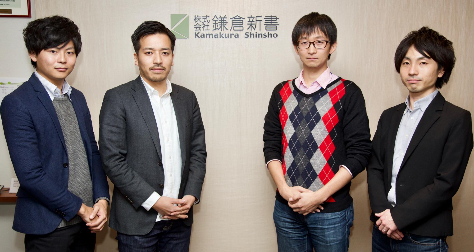 鎌倉新書の村山宗栄氏(写真右から2番目)と、写真左からナイルの岸、押谷、横尾。