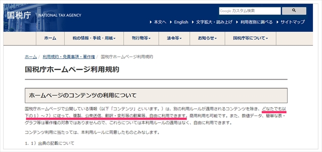 06_国税庁+_640