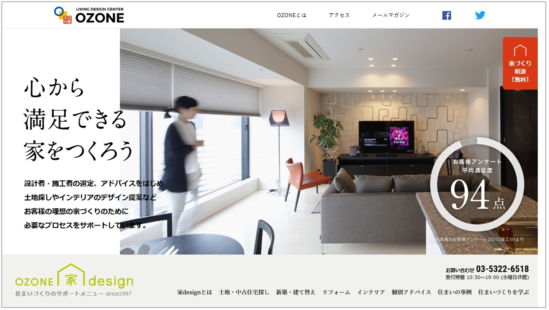 OZONE 家design