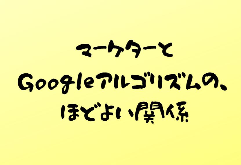 マーケターとGoogleアルゴリズムの、ほどよい関係