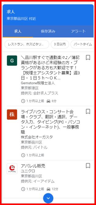 Googleしごと検索-アルバイトでの検索結果-SP