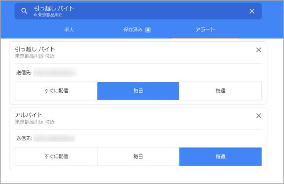 Google for Jobs-アラート管理画面