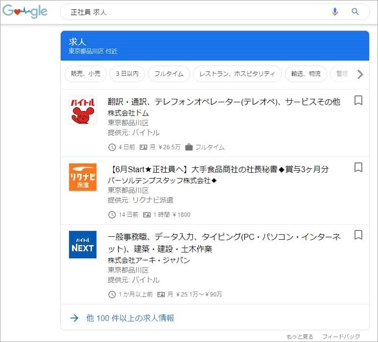 Googleしごと検索が反映された検索結果