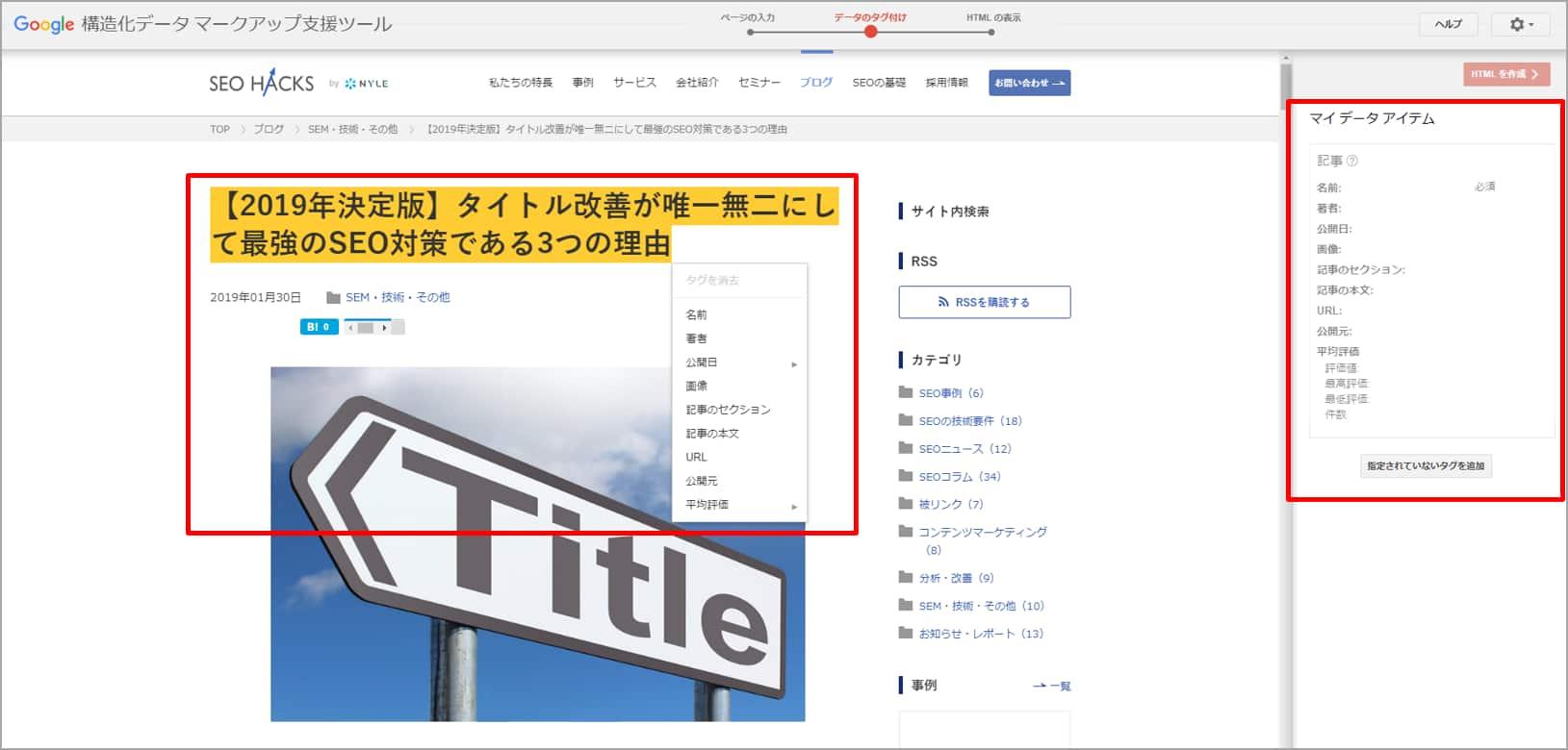 構造化データマークアップ支援ツールメイン画面