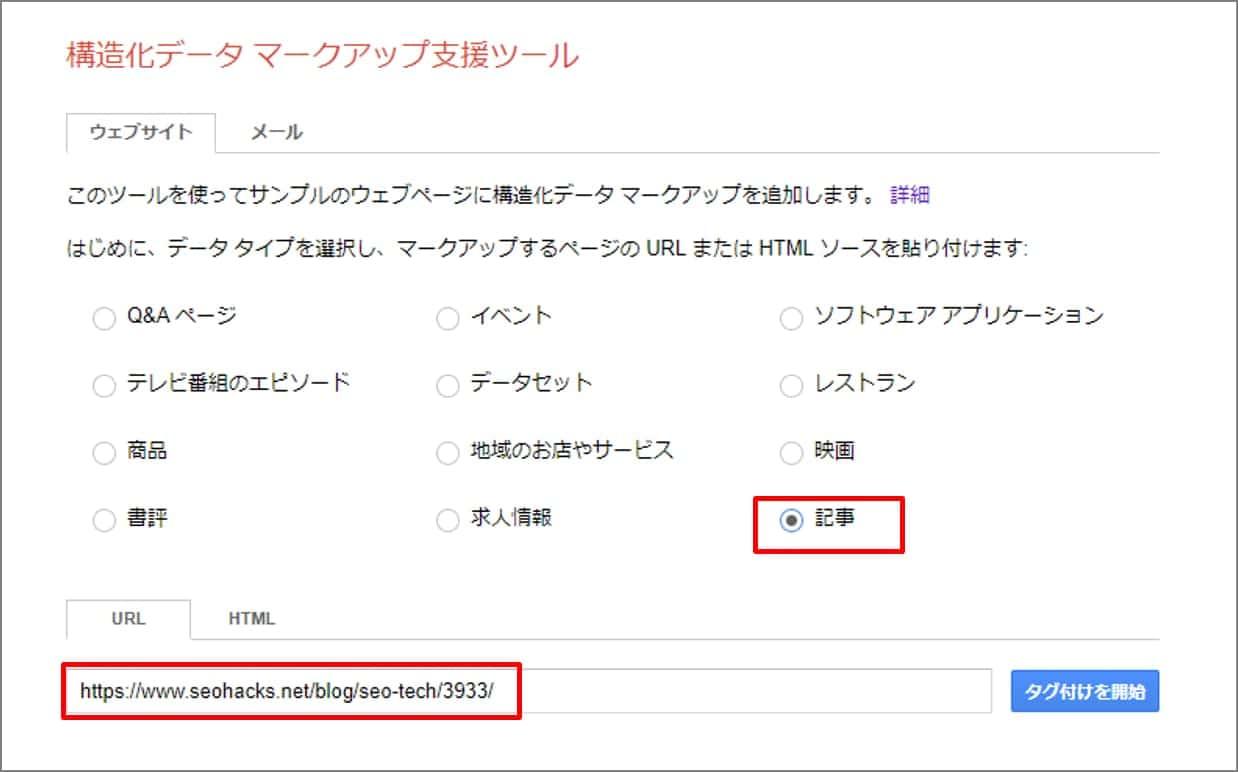 構造化データマークアップ支援ツールサイトタイプ設定画面