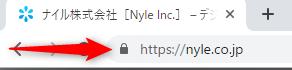 HTTPSの暗号化によって表示されるページ上部のカギマーク(Chrome)