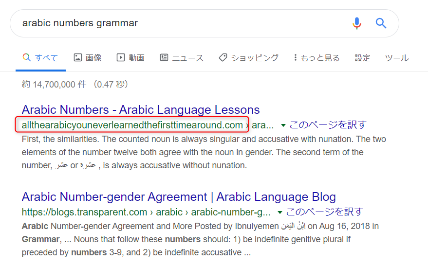 arabic numbers grammarの検索結果