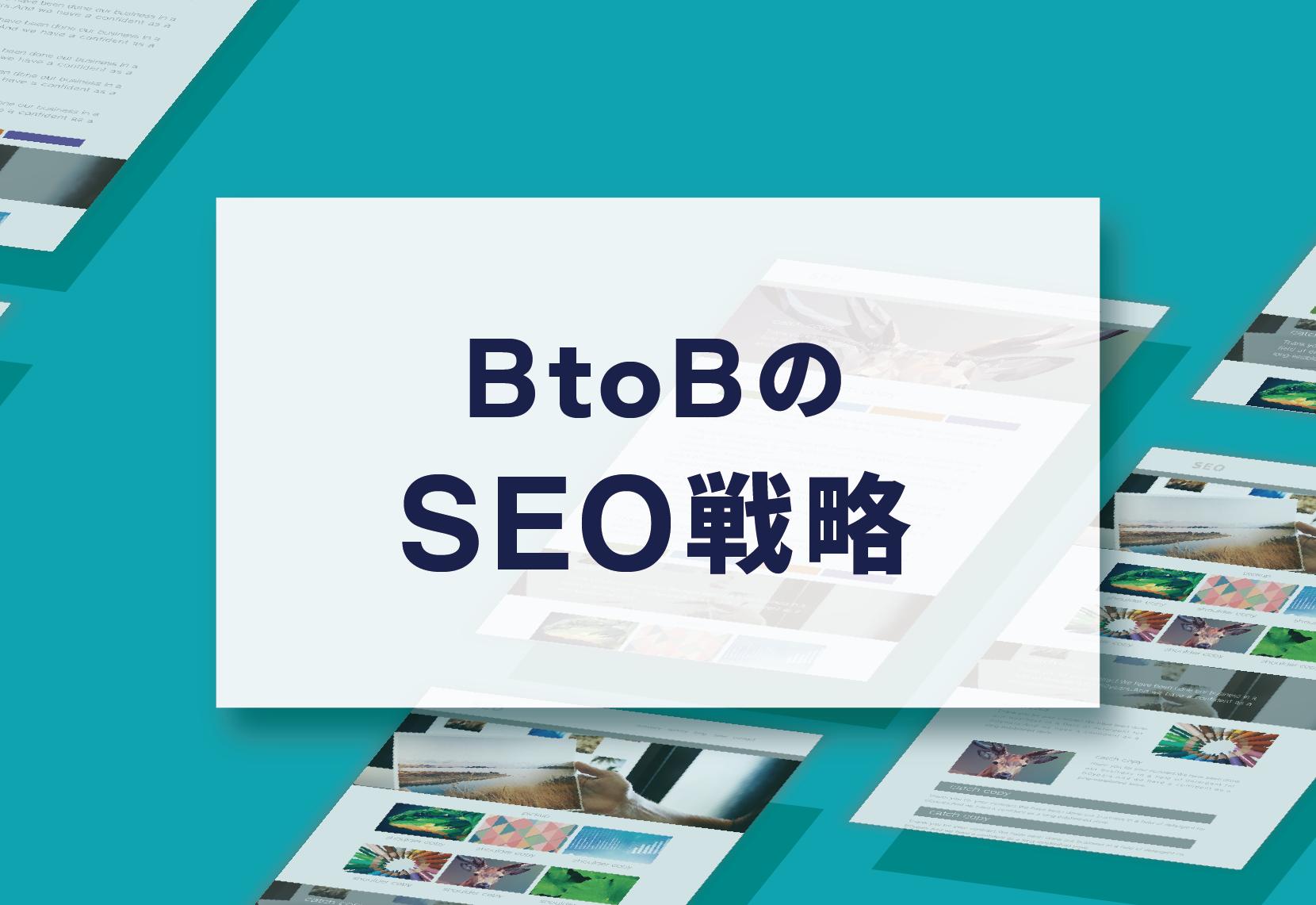 [寄稿]事例でわかる、BtoBサイトのSEO戦略