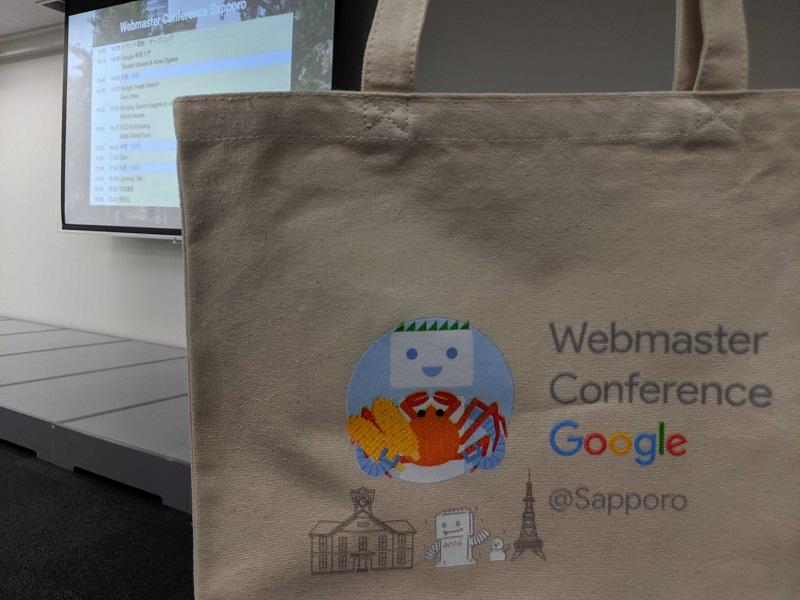 【レポート】Webmaster Conference Sapporoに参加してきました #WMCSapporo