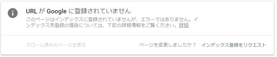 Googleサーチコンソール インデックス登録されていない