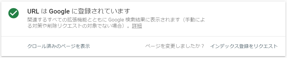 Googleサーチコンソール インデックス登録確認