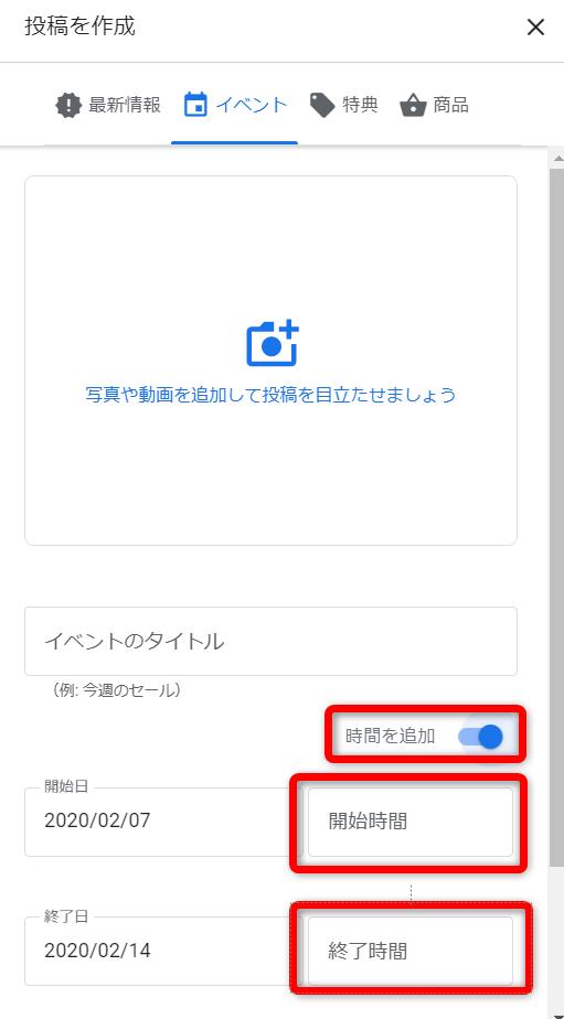 Googleマイビジネス イベント投稿③