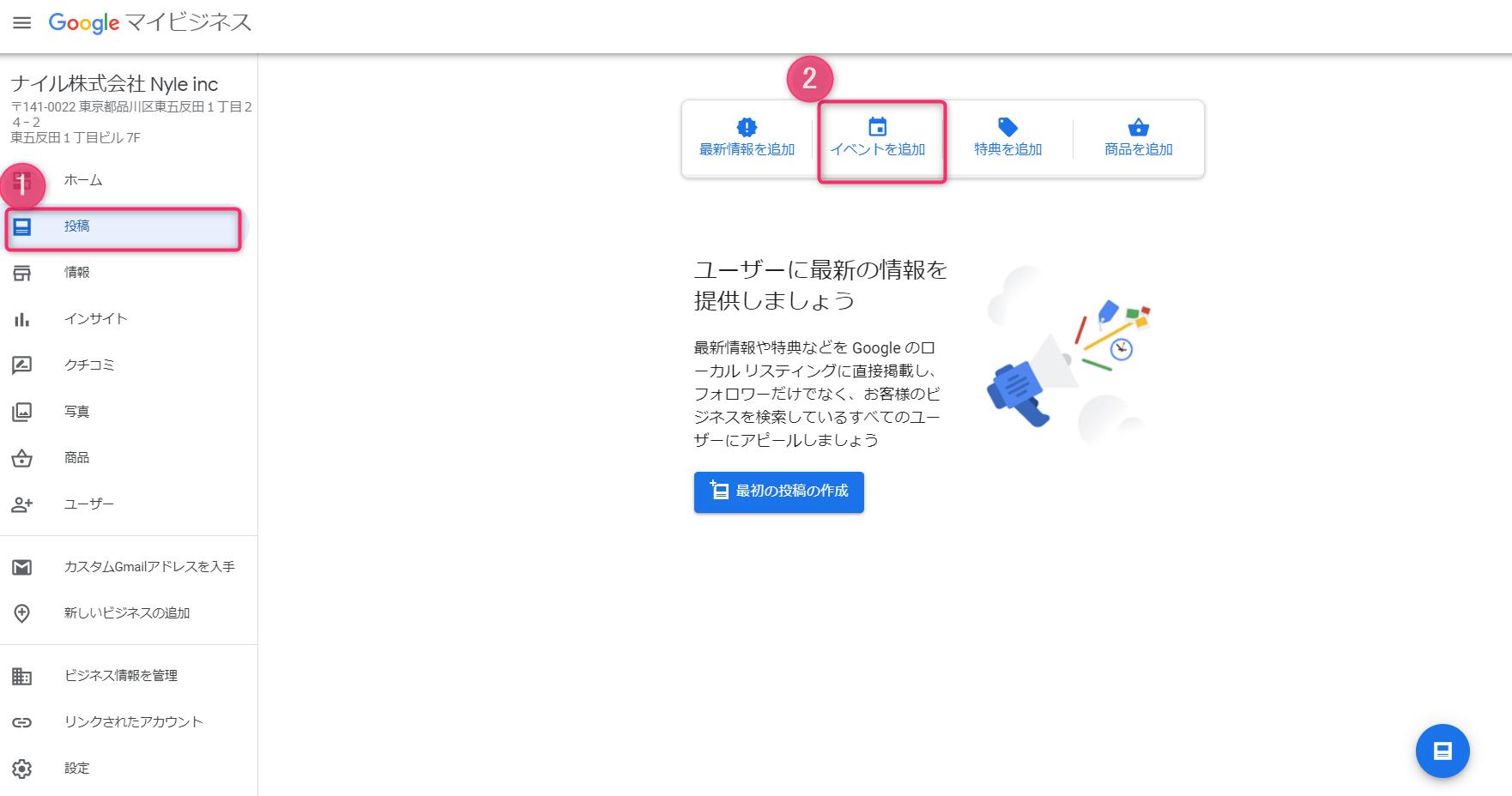 Googleマイビジネス イベント投稿①