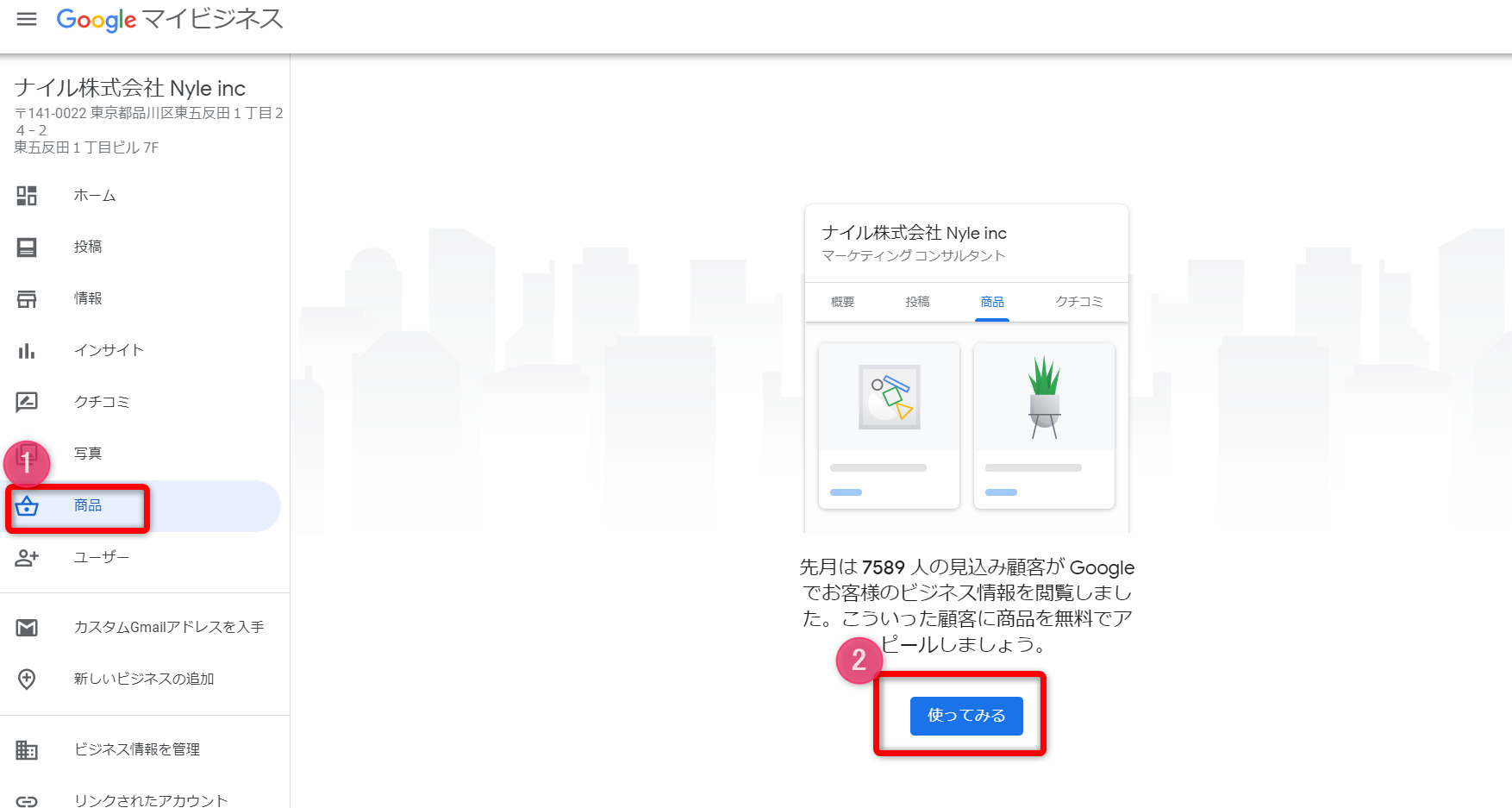 Googleマイビジネス 商品登録①